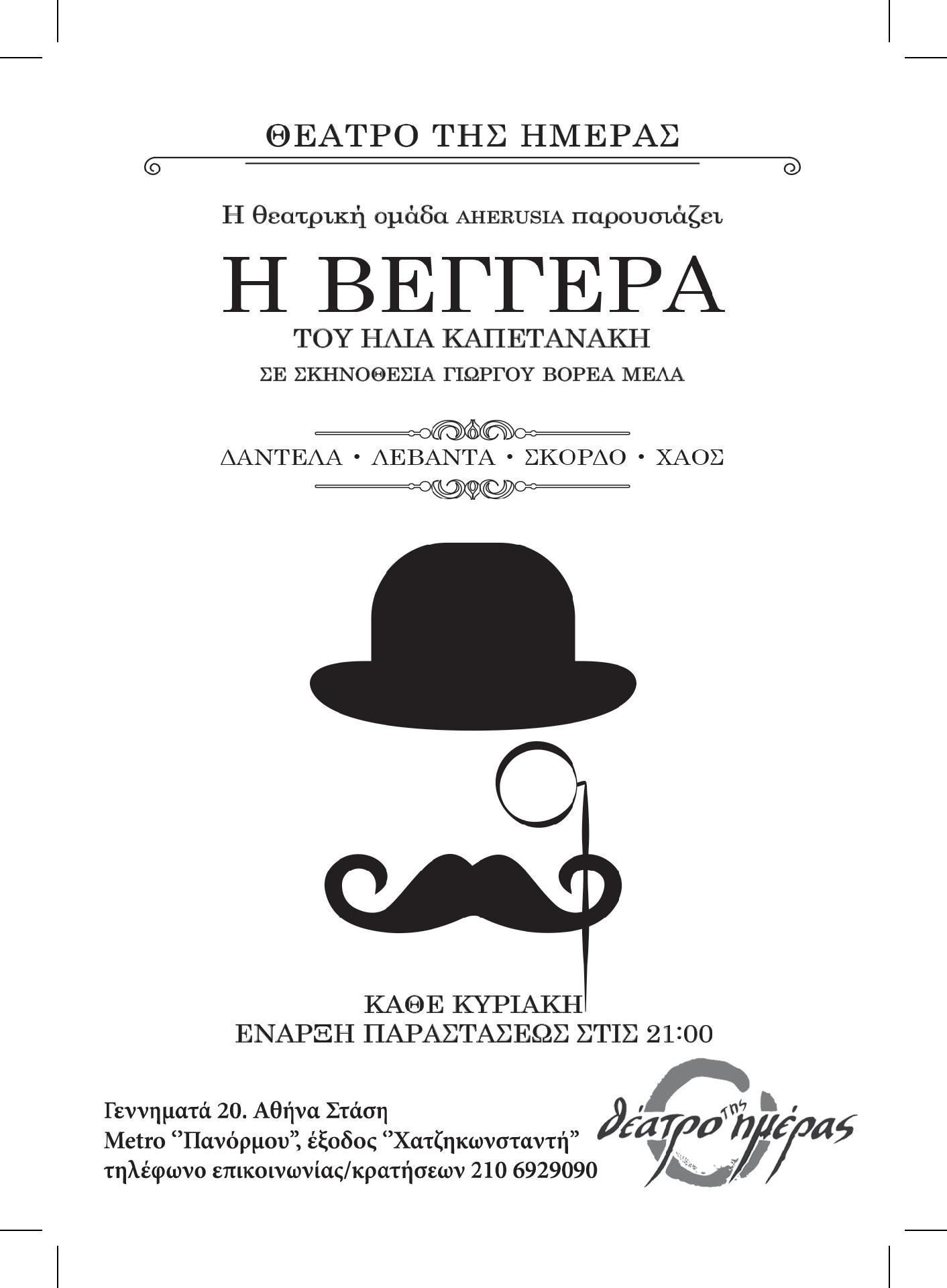 """""""Η Βεγγέρα"""" έως 16 Δεκεμβρίου στο θέατρο της Ημέρας"""
