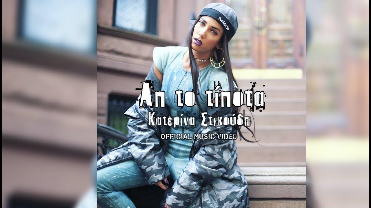 «Απ΄το τίποτα» Νέο Single & Music Video από την Κατερίνα Στικούδη