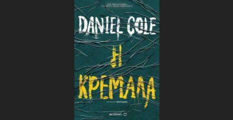 "Daniel Cole ""Η κρεμάλα"" από τις εκδόσεις Μεταίχμιο"