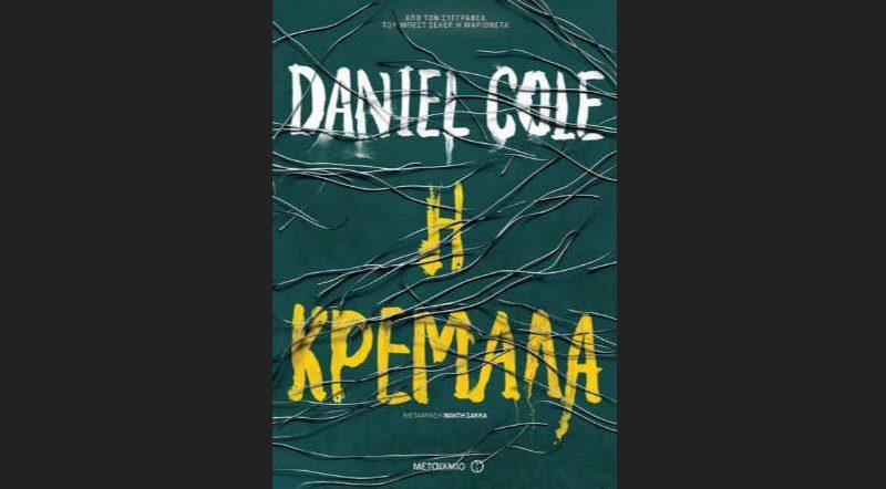 Daniel Cole «Η κρεμάλα» από τις εκδόσεις Μεταίχμιο