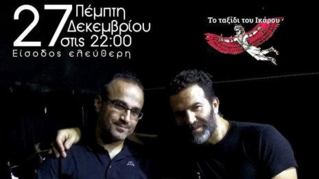 «Εκρηκτικές βραδιές λίγο πριν την εκπνοή του χρόνου» | Πέμπτη 27 Δεκεμβρίου στις 22:00 Ηλίας Παλιουδάκης + Νίκος Φάκαρος
