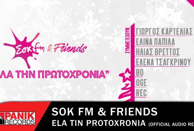Σοκ FM & Friends – «Έλα Την Πρωτοχρονιά»   Μία μοναδική γιορτινή συνεργασία για καλό σκοπό!