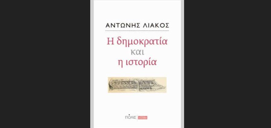 """Αντώνης Λιάκος """"Η δημοκρατία και η ιστορία"""" από τις εκδόσεις Πόλις"""