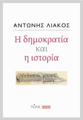 , Αντώνης Λιάκος «Η δημοκρατία και η ιστορία» από τις εκδόσεις Πόλις