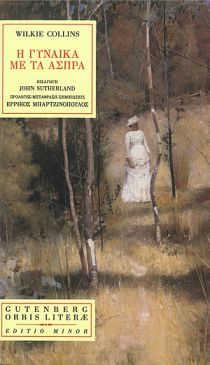 , «Η Γυναίκα με τα Άσπρα» του Wilkie Collins | Στο Πατάρι του Gutenberg
