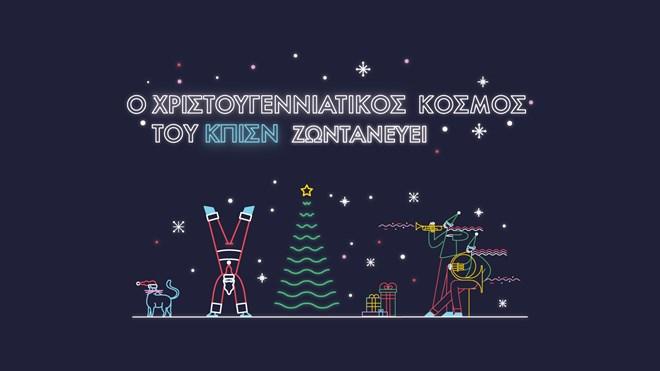 , Τα Χριστούγεννα έφτασαν!