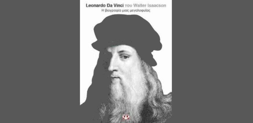 """Walter Isaacson """"Leonardo Da Vinci"""" από τις εκδόσεις Ψυχογιός"""