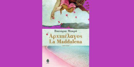 """Βικτώρια Μακρή """"Αρχιπέλαγος La Maddalena"""" από τις εκδόσεις Κέδρος"""
