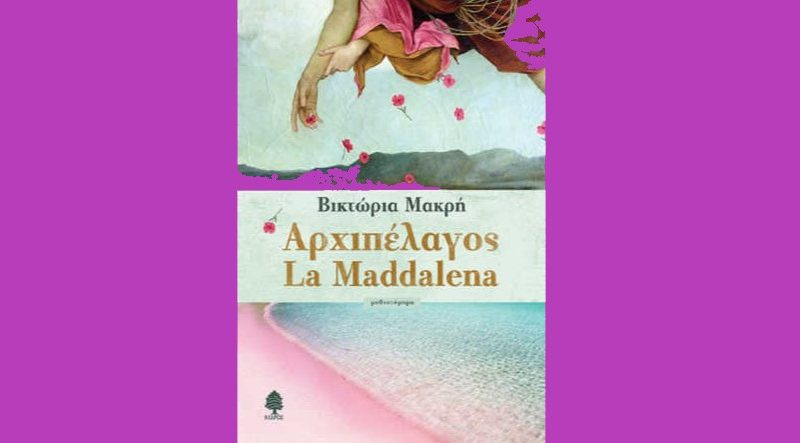 Βικτώρια Μακρή «Αρχιπέλαγος La Maddalena» από τις εκδόσεις Κέδρος