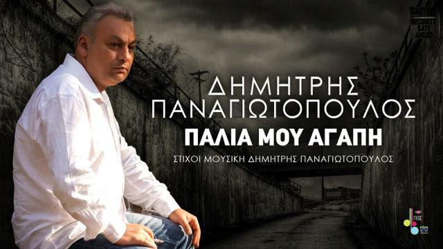 «Παλιά Μου Αγάπη» Δημήτρης Παναγιωτόπουλος