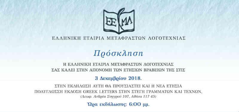 Απονομή ετήσιων βραβείων της Ελληνικής Εταιρίας Μεταφραστών Λογοτεχνίας
