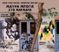 Πρόσκληση παρουσίασης του νέου album του Νίκου Πλατύραχου