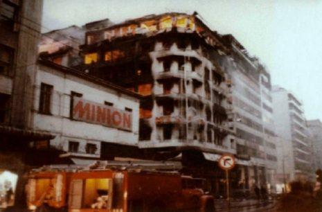 Σαν σήμερα στις 19 Δεκεμβρίου το 1980 τυλίγονται στις φλόγες «Μινιόν» και «Κατράντζος» έπειτα από εμπρησμό!