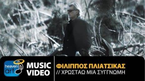 «Χρωστάω μια συγγνώμη» : Το νέο τραγούδι του Φίλιππου Πλιάτσικα και η ξεχωριστή αφορμή της δημιουργίας του!