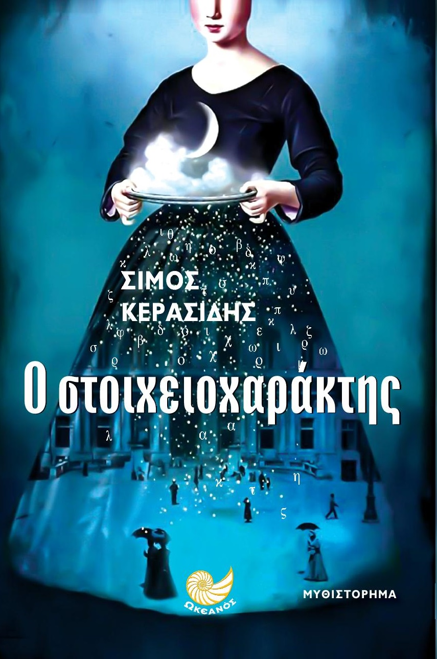 """Συνέντευξη: Σίμος Κερασίδης """"Η σημερινή τυπογραφία έχει απολέσει τη μαγεία της άμεσης παρέμβασης των ταλαντούχων καλλιτεχνών"""""""