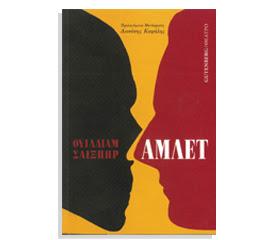 Εισαγωγή στον Σαίξπηρ  Παρακολουθήστε τη συνάντηση στο Πατάρι του Gutenberg