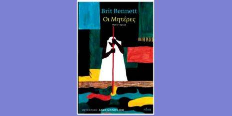 "Brit Bennett ""Οι Μητέρες"" από τις εκδόσεις Πόλις"