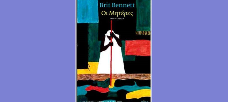 , Διαβάζοντας… Brit Bennett «Οι Μητέρες» από τις εκδόσεις Πόλις