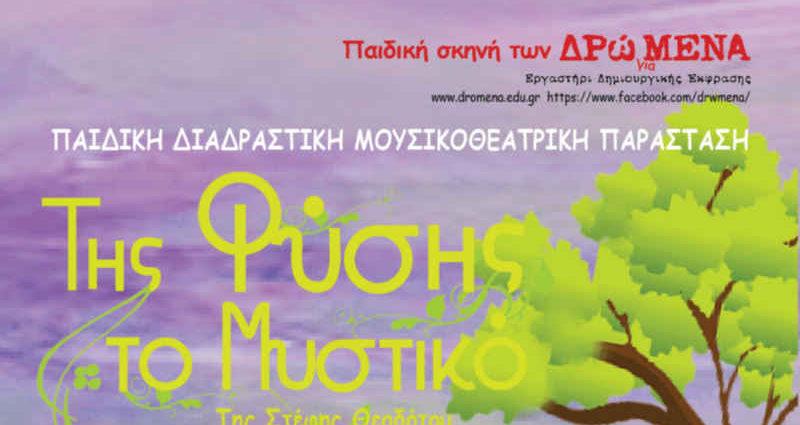 """""""Της Φύσης το Μυστικό"""", η παιδική διαδραστική μουσικοθεατρική παράσταση στο Θέατρο Ημέρας"""