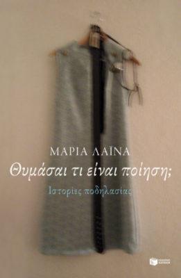 """Μαρία Λαϊνά  """"Θυμάσαι τι είναι ποίηση;"""" από τις εκδόσεις Πατάκη"""