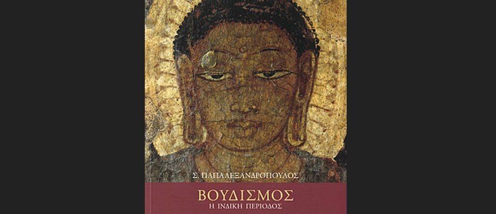 Βουδισμός | Στο Πατάρι του Gutenberg