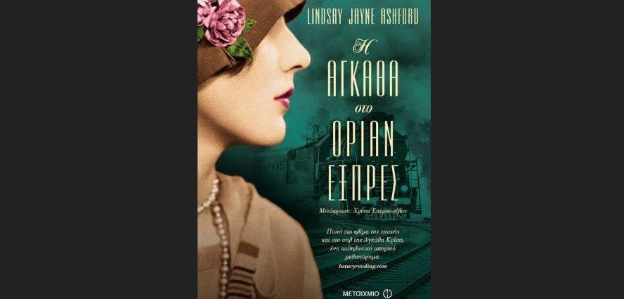 , Lindsay Jayne Ashford «Η Αγκάθα στο Οριάν Εξπρές» από τις εκδόσεις Μεταίχμιο