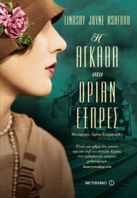 "Lindsay Jayne Ashford ""Η Αγκάθα στο Οριάν Εξπρές"" από τις εκδόσεις Μεταίχμιο"
