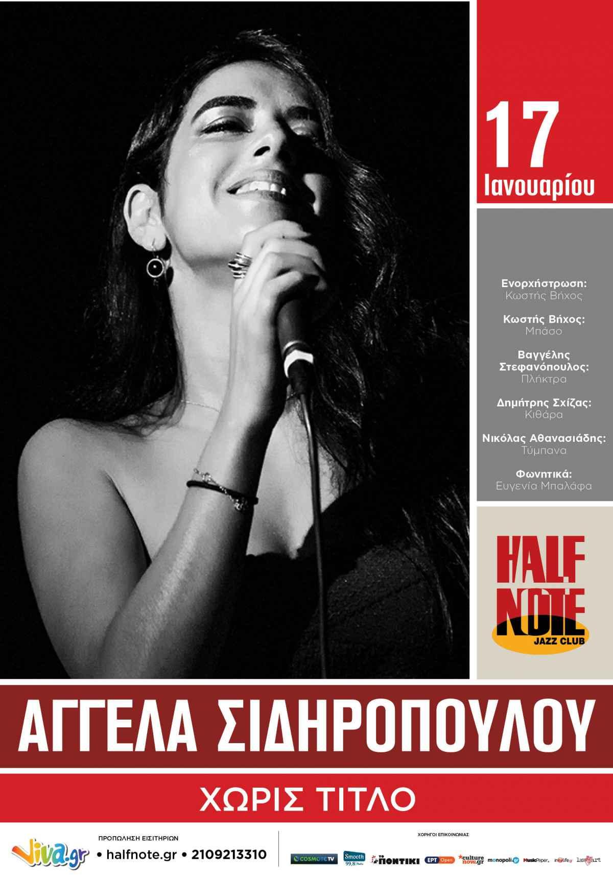 Η Αγγέλα Σιδηροπούλου στο Half Note | Πέμπτη 17 Ιανουαρίου