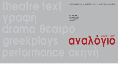 «Αναλόγιο 2005-2017. Δραματική και Σκηνική Γραφή στην Ελλάδα» από το  Ιδρύμα Ιωάννου Φ. Κωστοπούλου