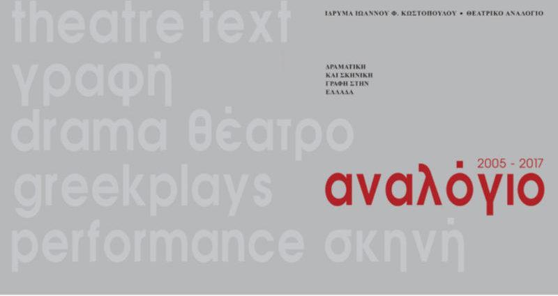 , «Αναλόγιο 2005-2017. Δραματική και Σκηνική Γραφή στην Ελλάδα» από το  Ιδρύμα Ιωάννου Φ. Κωστοπούλου