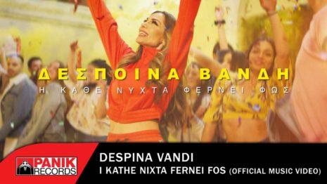 Δέσποινα Βανδή – «Η Κάθε Νύχτα Φέρνει Φως»: Το μήνυμα του νέου της τραγουδιού