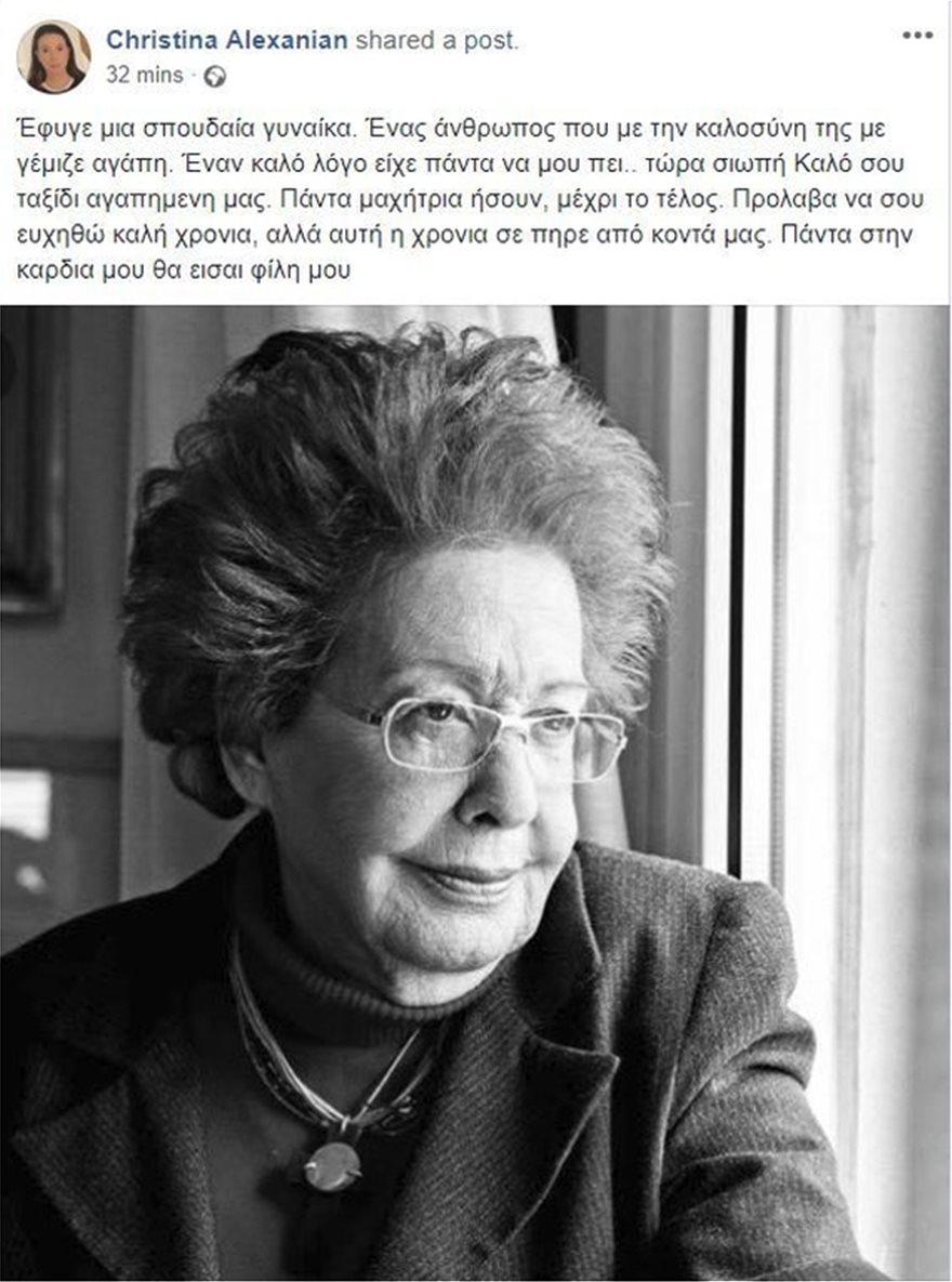 «Έφυγε» η δημοσιογράφος Κική Σεγδίτσα