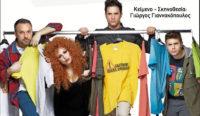 Διαγωνισμός: Κερδίστε 30 διπλές προσκλήσεις για την παράσταση «Οι έξαλλοι 2» στο Θέατρο ΑΘΗΝά