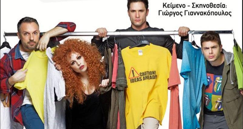 Διαγωνισμός: Κερδίστε 20 διπλές προσκλήσεις για την παράσταση «Οι έξαλλοι 2» στο Θέατρο ΑΘΗΝά