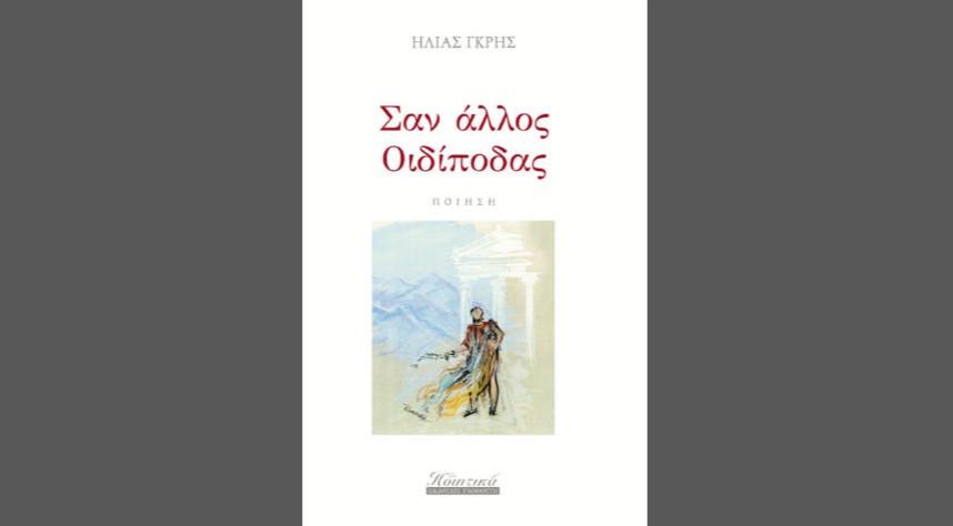 Ηλίας Γκρής «Σαν άλλος Οιδίποδας» από τις εκδόσεις Γκοβόστη| Παρουσίαση στο ΕΠΙ ΛΕΞΕΙ