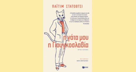 """Παϊτιμ Στάτοβτσι """"Η γάτα μου η Γιουγκοσλαβία"""" από τις εκδόσεις Πατάκη"""