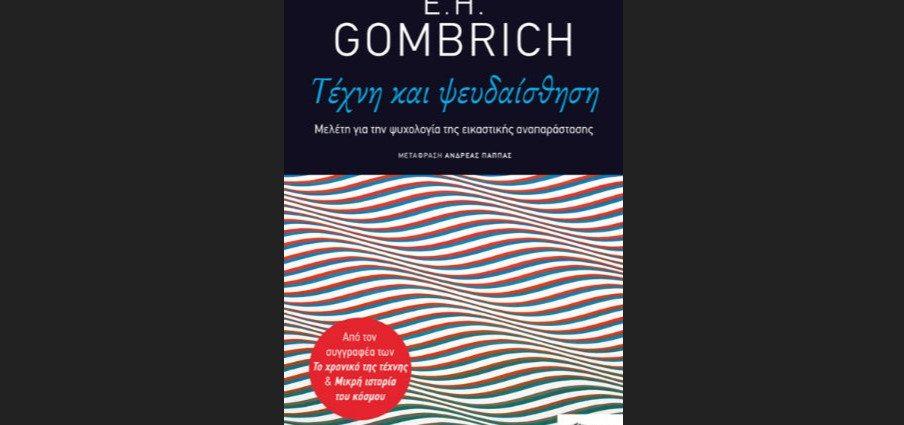 """Ε.Η. Gombrich """"Τέχνη και ψευδαίσθηση"""" από τις εκδόσεις Πατάκη"""