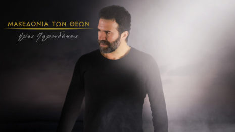 Ηλίας Παλιουδάκης «Μακεδονία των θεών»  Νέο single