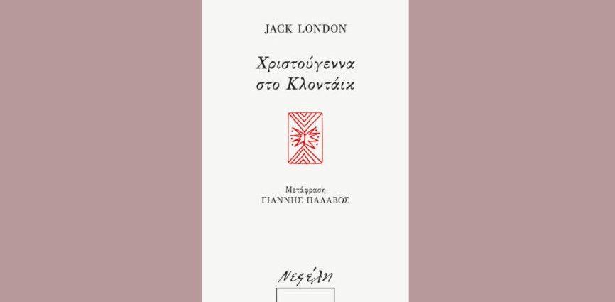 """Τζακ Λόντον """"Χριστούγεννα στο Κλοντάικ"""" από τις εκδόσεις Νεφέλη"""