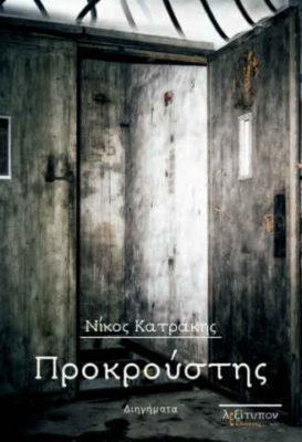Νίκος Κατράκης «Προκρούστης» από τις εκδόσεις Λεξίτυπον