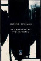 Ανακοινώθηκαν τα Κρατικά Βραβεία Λογοτεχνίας και το Μεγάλο βραβείο Γραμμάτων