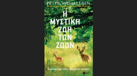 "Peter Wohlleben ""Η μυστική ζωή των ζώων"" από τις εκδόσεις Πατάκη"