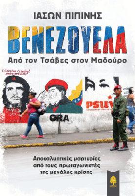 """Ιάσων Πιπίνης """"Βενεζουέλα:Από τον Τσάβες στον Μαδούρο"""" από τις εκδόσεις Κέδρος"""