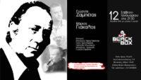 «Ρεμπέτικη & Λαϊκή βραδιά» με τον Γιώργο Ζαμπέτα και τον Μάρκο Γιάκαλο στο Black Box Methodia