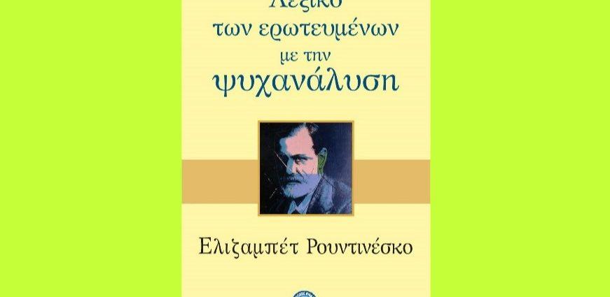"""Ελιζαμπέτ Ρουντινέσκο """"Λεξικό των ερωτευμένων  με την ψυχανάλυση"""" από τις εκδόσεις Ωκεανός"""