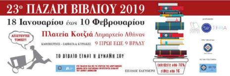 23ο Παζάρι Βιβλίου 2019 στην Πλατεία Κοτζιά