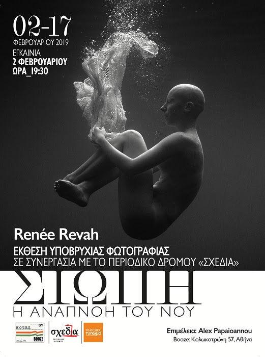 , ΣΙΩΠΗ- Η ΑΝΑΠΝΟΗ ΤΟΥ ΝΟΥ| Έκθεση της Renée Revah σε συνεργασία με την «ΣΧΕΔΙΑ»