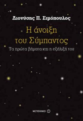 """Διονύσης Π. Σιμόπουλος """"Η άνοιξη του Σύμπαντος"""" από τις εκδόσεις Μεταίχμιο"""