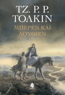 """J.R.R. Tolkien """"Μπέρεν και Λούθιεν"""" από τις εκδόσεις Κέδρος"""