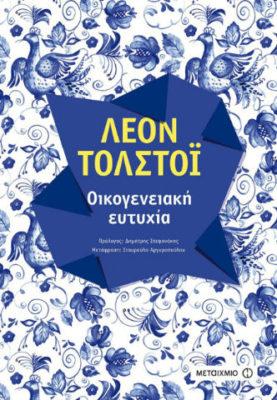 """Λέων Τολστόι """"Οικογενειακή ευτυχία"""" από τις εκδόσεις Μεταίχμιο"""